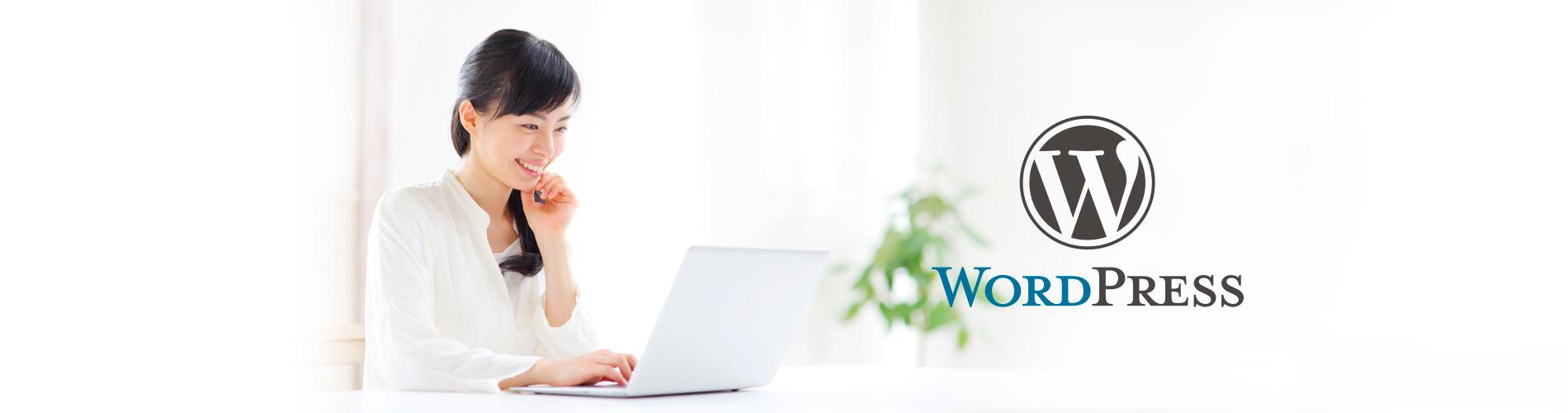 WordPress制作セミナー 千葉県 東金市 - Web工房ふぁうべる