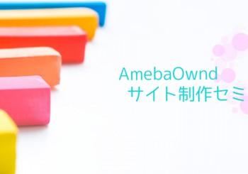 AmebaOwndで作るサイト制作セミナー開催!