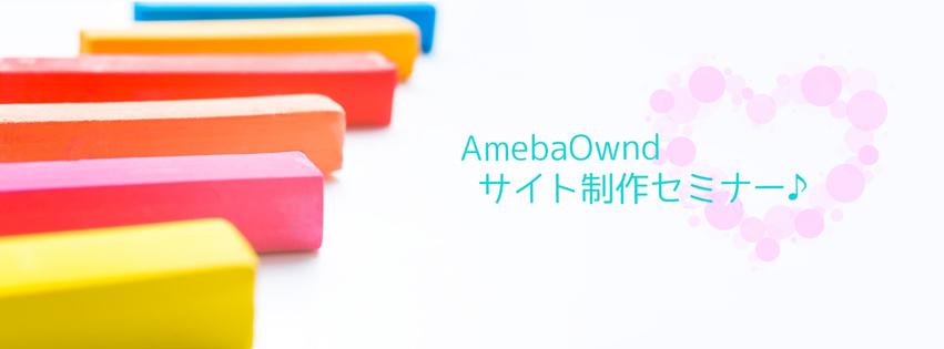AmebaOwndサイト制作セミナー【ステップⅠ】 6月受講生募集中!