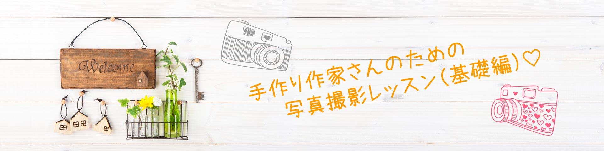 手作り作家さんのための写真撮影レッスン:基礎編 (受講生募集中!)