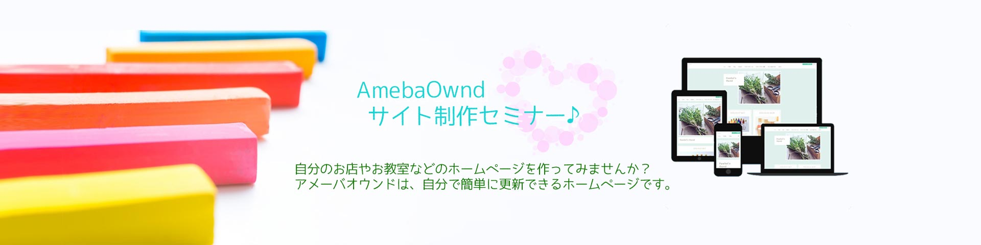 AmebaOwndで作るサイト制作セミナー