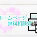 ホームページ無料相談会